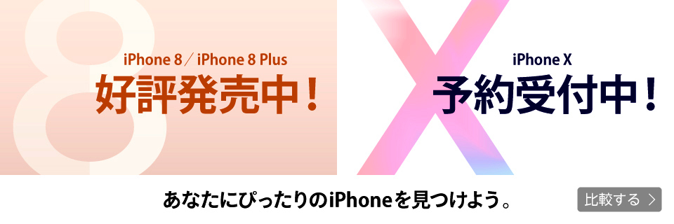 iPhone 6se、iPhone 6s、iPhone 6s Plus 好評発売中